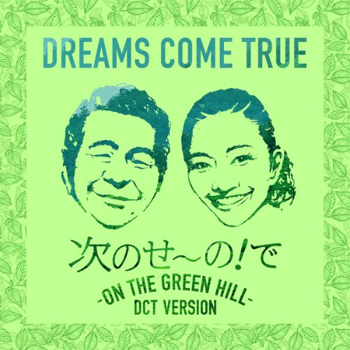 Tsugino Seno De On The Green Hill Version