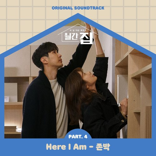 Monthly Magazine Home OST Part.4 (Single)