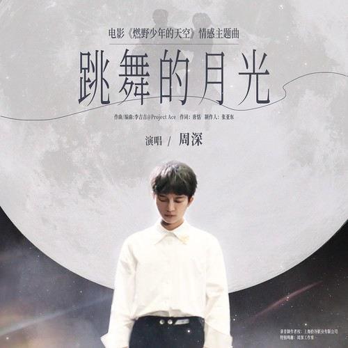 """Khiêu Vũ Cùng Ánh Trăng (跳舞的月光) (""""燃野少年的天空""""The Day We Lit Up the Sky OST) (Single)"""