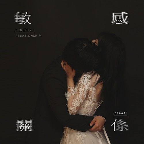 Mối Quan Hệ Nhạy Cảm (敏感关系) (Single)
