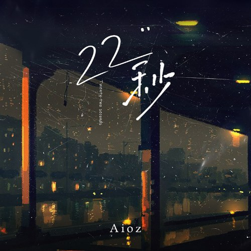 22 Giây (22秒) (Single)