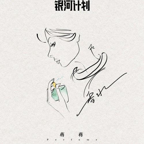Nước Hoa (香水) (Single)
