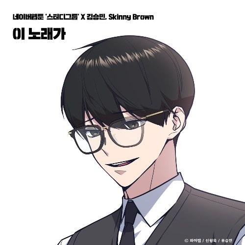 This Song (Study Group X Kim Seungmin, Skinny Brown) [Single]