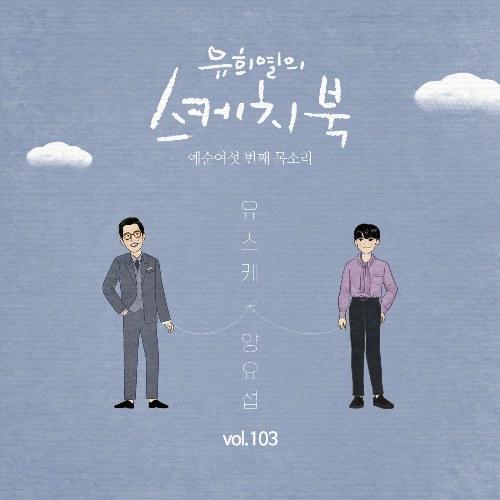 [Vol.103] You Hee yul's Sketchbook : 66th Voice 'Sketchbook X Yang Yoseop' (Single)