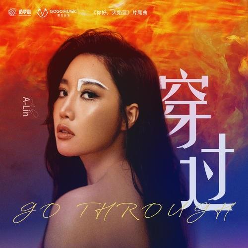 """Xuyên Qua (穿过) (""""你好, 火焰蓝""""Xin Chào, Ngọn Lửa Xanh OST) (Single)"""