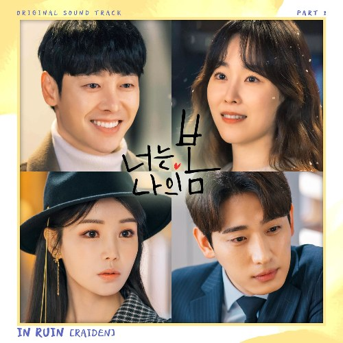 You Are My Spring OST Part.1 (Single)