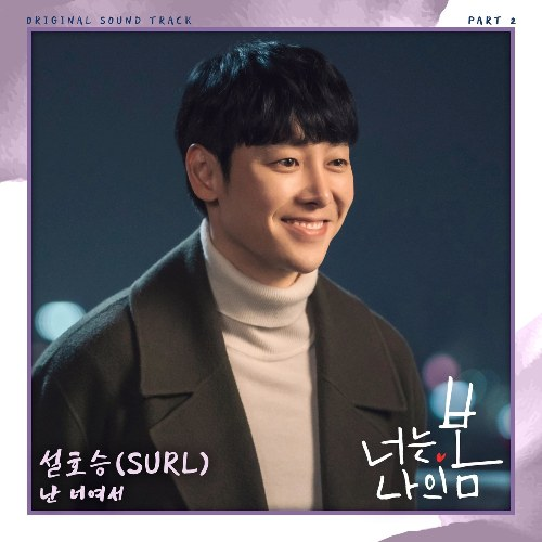 You Are My Spring OST Part.2 (Single)