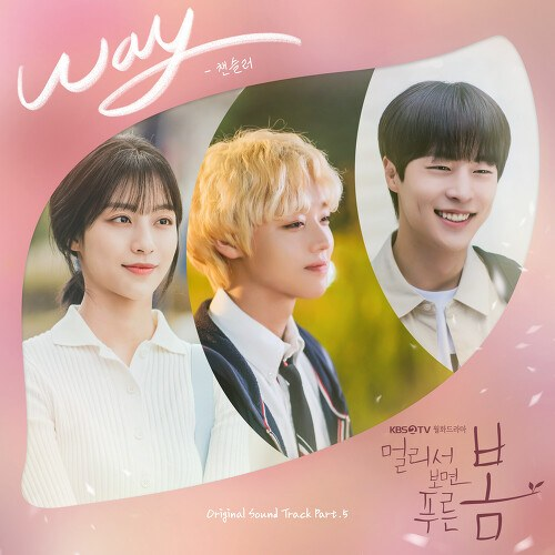 At A Distance, Spring Is Green OST Part.5 (Single)
