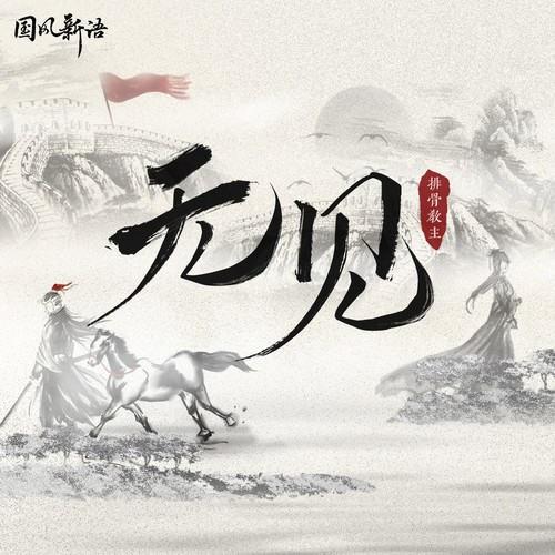 Vô Kiến (无见) (Single)