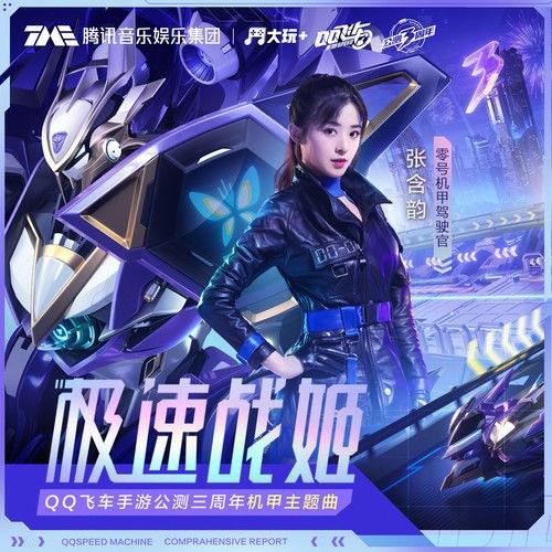 Chiến Cơ Cực Nhanh (极速战姬) (Single)