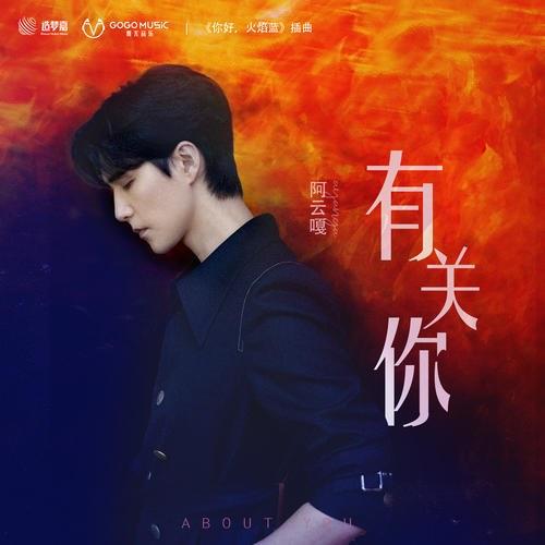 """Liên Quan Đến Em (有关你) (""""你好, 火焰蓝""""Xin Chào, Ngọn Lửa Xanh OST) (Single)"""