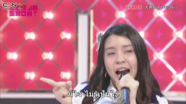 Oogoe Diamond -Thai ver.- (ก็ชอบให้รู้ว่าชอบ / 大声ダイヤモンド 〜タイ語バージョン〜) (AKB48 SHOW! ep182 2018.04.15)