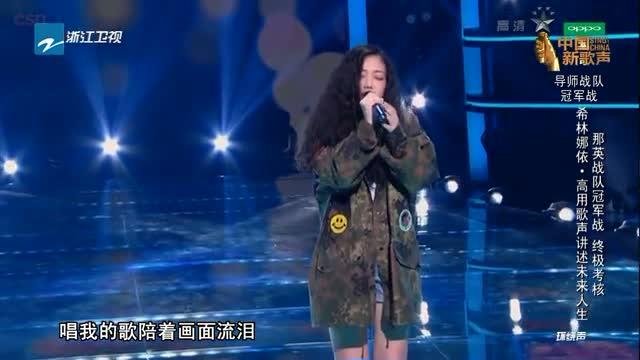Cô Ấy Đến Nghe Buổi Hòa Nhạc Của Tôi (她来听我的演唱会) (Sing! China 2)